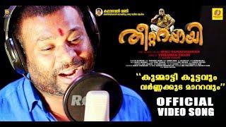 Theettarappayi | Kummatti koottavum | Official Video Song | R L V Ramakrishnan | Sonia Agarval