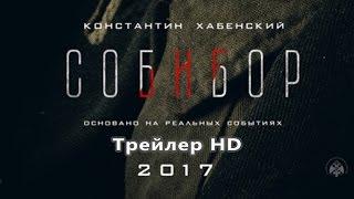 Фильм Собибор / Легенда о побеге (2017 / Трейлер)