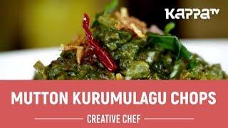 Mutton Kurumulagu Chops - Creative Chef - Kappa TV