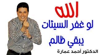 الدكتور احمد عمارة بتاع الجذب : الله ظالم !!!