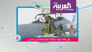 تفاعلكم : أول طلعة جوية بمقاتلة تقودها امرأة في البحرين