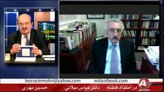 Abbas Milani, Ali Shariati, عباس ميلانى « على شريعتى » ـ حسين مُهرى ؛