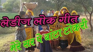 Suman - New Song 2016 | Mere Sar Pe Banta - Ladies Lok Geet| Moxx Music | New Delhi, India