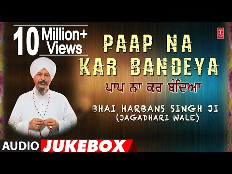 Xxx Mp4 PAAP NA KAR BANDEYA BHAI HARBANS SINGH JI PUNJABI DEVOTIONAL AUDIO JUKEBOX 3gp Sex