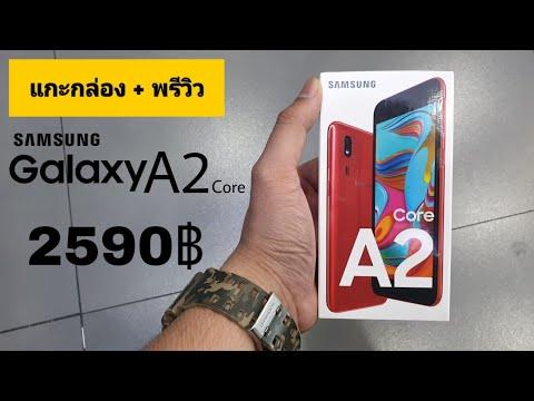 Xxx Mp4 Samsung Galaxy A2 Core แกะกล่อง พรีวิว เริ่มต้นในราคาเบาๆ 3gp Sex