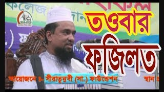 New Bangla Waz Mahfil 2016 By Mawlana Abunosor ASrafi