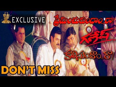 Xxx Mp4 Kalisundam Raa 175 Days Venkatesh Suresh Production 3gp Sex