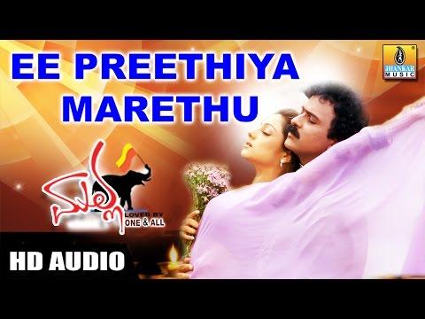 Xxx Mp4 Ee Preethiya Marethu Malla Kannada Movie 3gp Sex