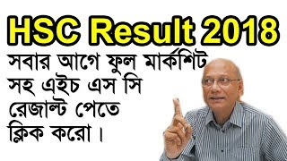 Get HSC result 2018 with full mark sheet from Resultkit | HSC result published date 19th July 2018