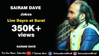 Sairam Dave Live Dayro | Gujarati Latest Comedy 2015 | Full HD Video