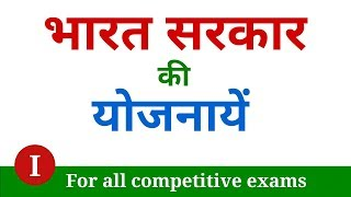 Modi government schemes | All schemes of modi government | NEXT EXAM