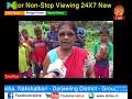 Our Team Visited The Place Hatighisha, Nakshalbari   Darjeeling District   Ground Report By SK Live
