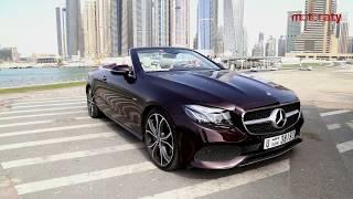 تجربة قيادة: مرسيدس بنز إي 300 كشف Mercedes Benz E300 Cabriolet 2018