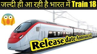 Train 18 Coming soon india   Release date Announced
