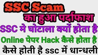 SSC Scam का पर्दाफाश, जानिए कैसे होता है पेपर हैक, SSC CGL Scam truth #sscProtest