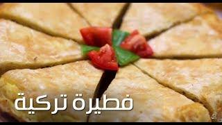 الفطيرة التركية / فطيرة تركية بعجينة الفيلو زاكية _ وصفة سهلة وسريعة Turkish Borek