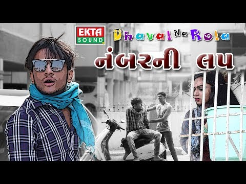 Xxx Mp4 Dhaval Domadiya નંબરની લપ Number Ni Lap Dhaval Na Rola New Comic Series Episode 1 3gp Sex