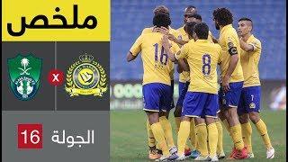 ملخص مباراة النصر والأهلي في الجولة 16 من الدوري السعودي للمحترفين