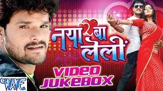 Naya Ba LeLi - Khesari Lal Yadav - Video JukeBOX - Bhojpuri Hot Songs 2016 new