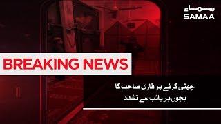 Breaking News | Chutti Karne Per Qari Sahab Ka Bacho Per Pipe Se Tashadud | SAMAA TV