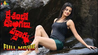 Desamlo Dongalu Paddaru Telugu Full Movie   Khayyum, Tanishq Rajan, Prudhvi Raj   Sri Balaji Video