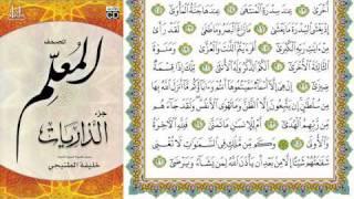 المصحف المعلم سورة النجم فضيلة الشيخ خليفة الطنيجي