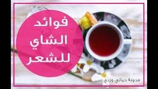 فوائد الشاى للشعر وازالة القشرة والدهون من الشعر \ تعرفى علي الفوائد المدهشة للشاي