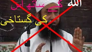 Tariq Jameel Kabees Lannti Ki Gustaaki And With Anwser