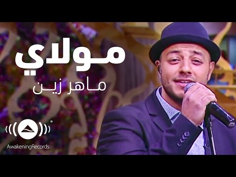 Maher Zain - Mawlaya | مولاي - Interview with Mona Elshazly mp3