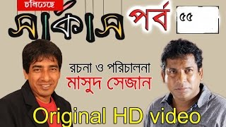 Bangla Natok - Cholitese Circus - Part 55