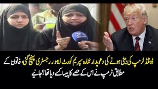 Pakistan News Live Trump is my father claims a Pakistani woman who reaches Lahore
