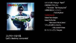 LODGE Pana-DO/ヨシキカーニバル YOSHIKI CARNIVAL