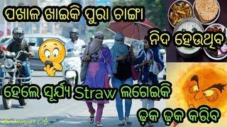 ଖରା ଦିନ, Summer Days Special Khanti Odia Berhampuriya Video | Odisha Special Pakhala || Berhampur Aj