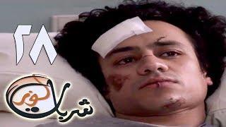 Sharbat Loz - مسلسل شربات لوز - الحلقة 28
