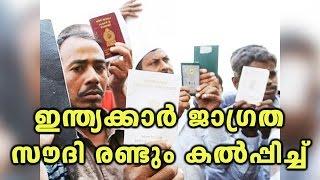 Saudi Arabia Planning To Stop Amnesty | Oneindia Malayalam
