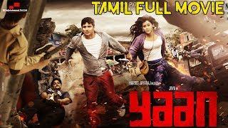Tamil Latest Action Movie - Yaan - Full Movie | Jiva | Thulasi Nair | Nassar | Harris Jayaraj