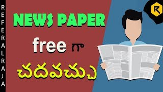 Newspaper free download in telugu||latest News paper download||online news paper
