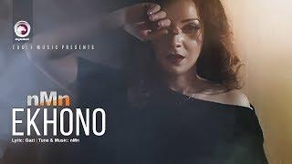 Ekhono | Nomon | Bangla Music Video | 2017
