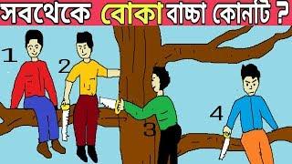 DHADHA | IQ TEST| TOP 5 RIDDLES QUESTION|  মগজ ধোলাই। PERSONALITY TEST BANGLA BAGFORON
