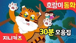 NEW 호랑이 전래동화 30분 모음집 | 호랑이동화 | 신규동화 | 인기동화 연속보기★지니키즈