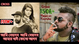 Bangla Natok | Beyadob | Black Smoke | Afran Nisho | Tisha | Mabrur Rashid Bannah | Bangla Rap 2018