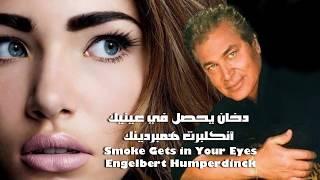 دخان يحصل في عينيك . أنكلبرت همبردينك . Smoke Gets in Your Eyes .  Engelbert Humperdinck
