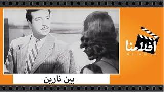 الفيلم العربي - بين نارين - بطولة راقية إبراهيم وأنور وجدي ومحمود المليجي وزينب صدقي