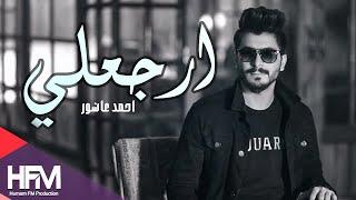 احمد عاشور - ارجعلي ( اوديو حصري ) | 2017