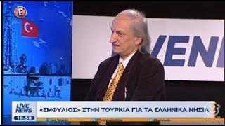 «Εμφύλιος» στην Τουρκία για τα Ελληνικά νησιά (Ε, 14/1/18)