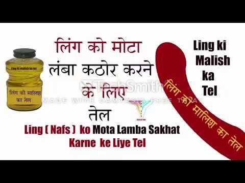 लिंग को बड़ा और कठोर करने का जबरदस्त तेल | Ling Bada Karne Ka Upay In Hindi