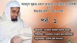 Bangla Waz আহলুস সুন্নাহ ওয়াল জামাআর পরিচয় ও বৈশিষ্ট্য By Allama Mufti Abdul Malek (Part - 1)