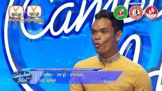 Cambodian Idol Season 2 | Judge Audition | Week 2 |  ឌី សុពល | អូនអ៊ូក