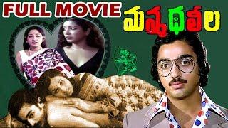Manmadha Leela Telugu Full Movie - Kamal Haasan, Jaya Prada - V9videos