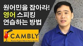 원어민을 잡아라! 캠블리로 영어 스피킹 연습하는 방법 (Cambly Tutorial)